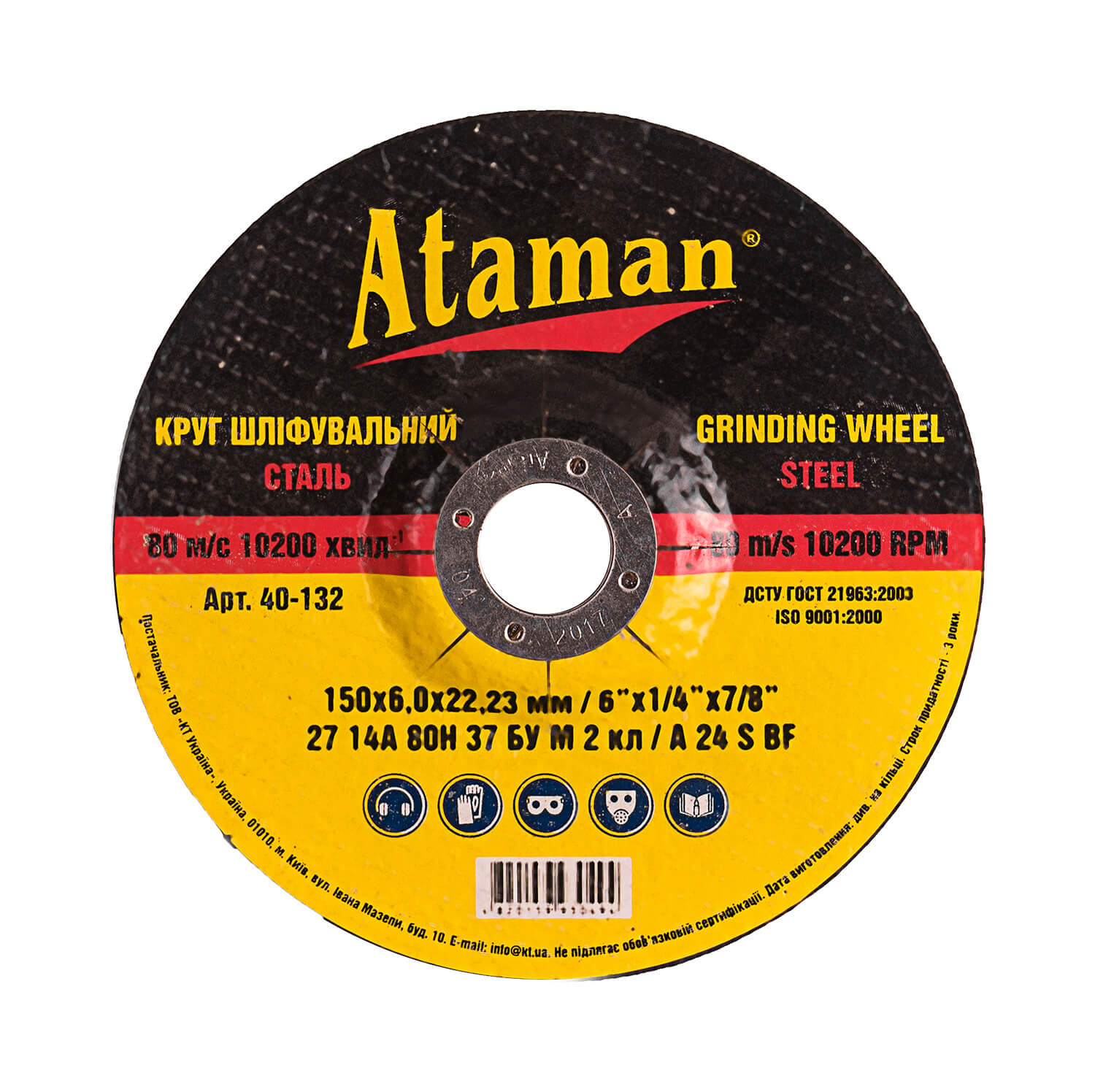 Grinding wheel for metal Ataman 27 14А 150х6.0х22.23