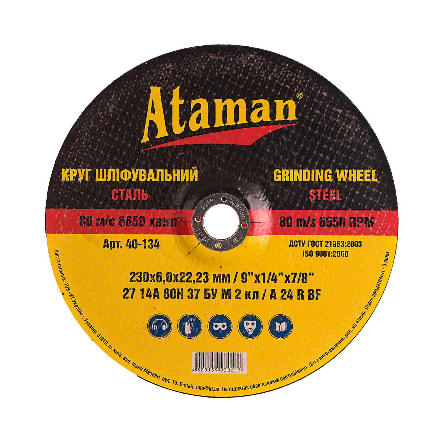 Grindings wheel for metal Ataman 27 14А 230х6.0х22.23