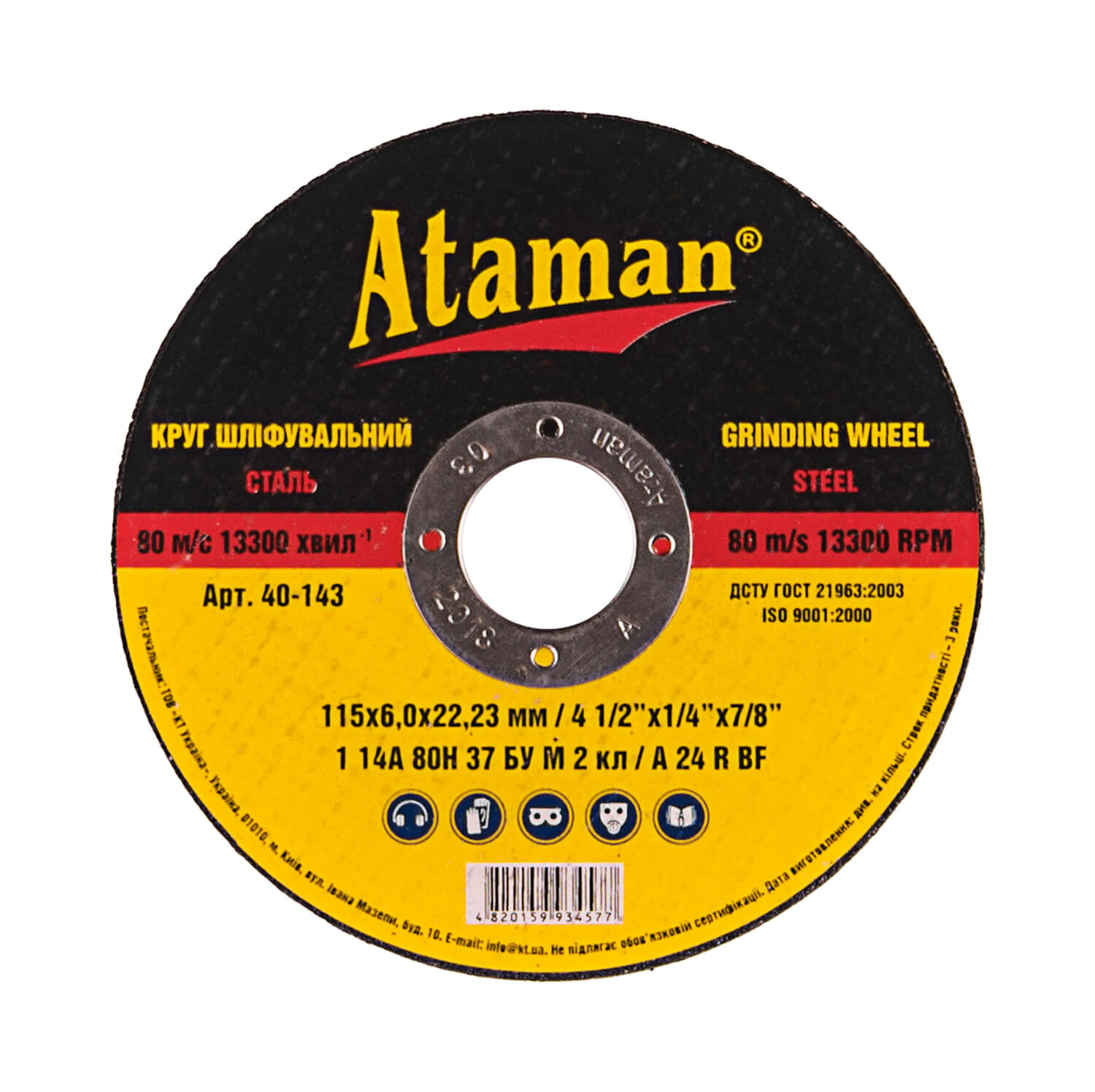 Grinding wheel for metal Ataman 1 14А 115х6.0х22.23
