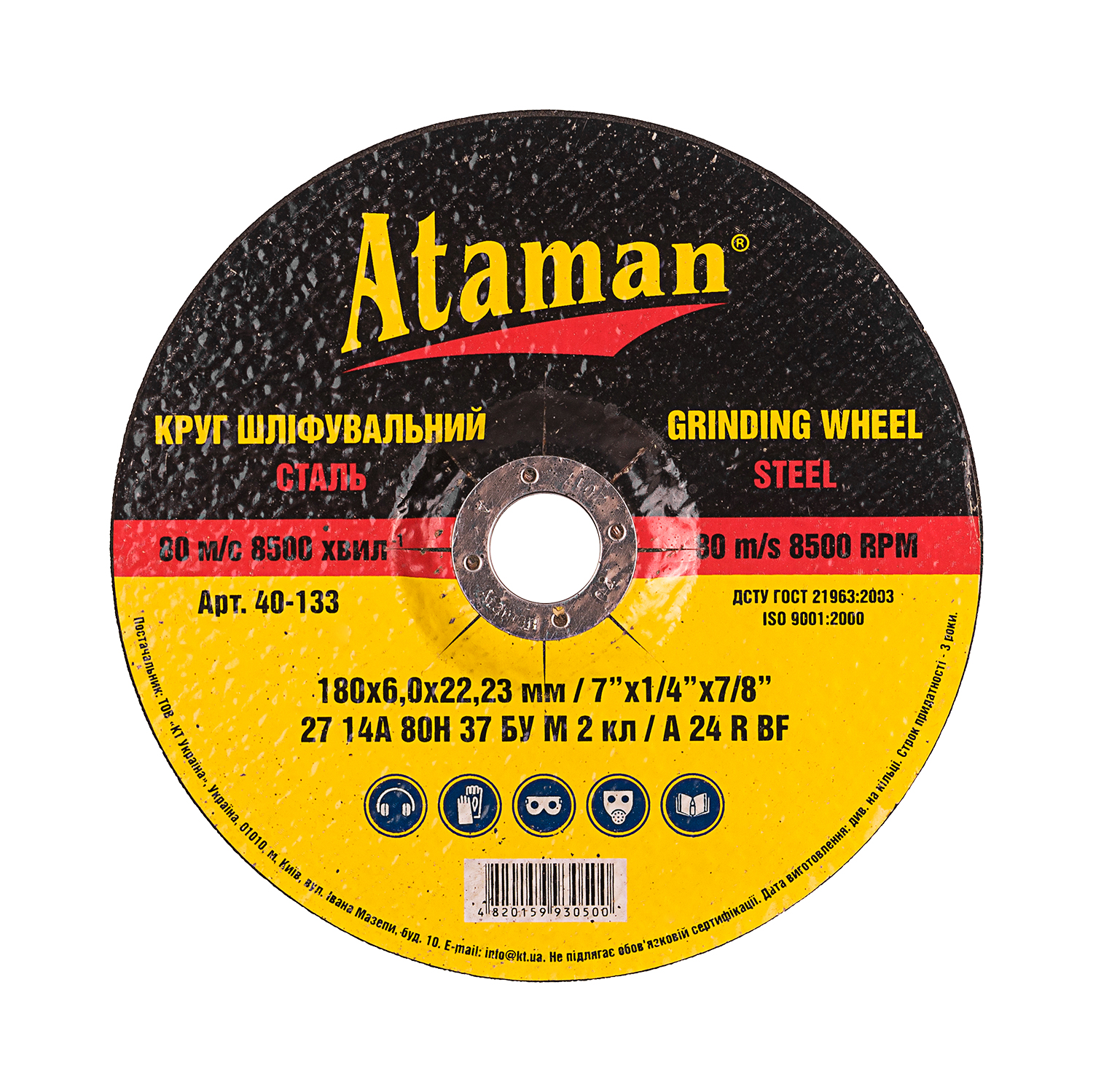 Grindings wheel for metal Ataman 27 14А 180х6.0х22.23