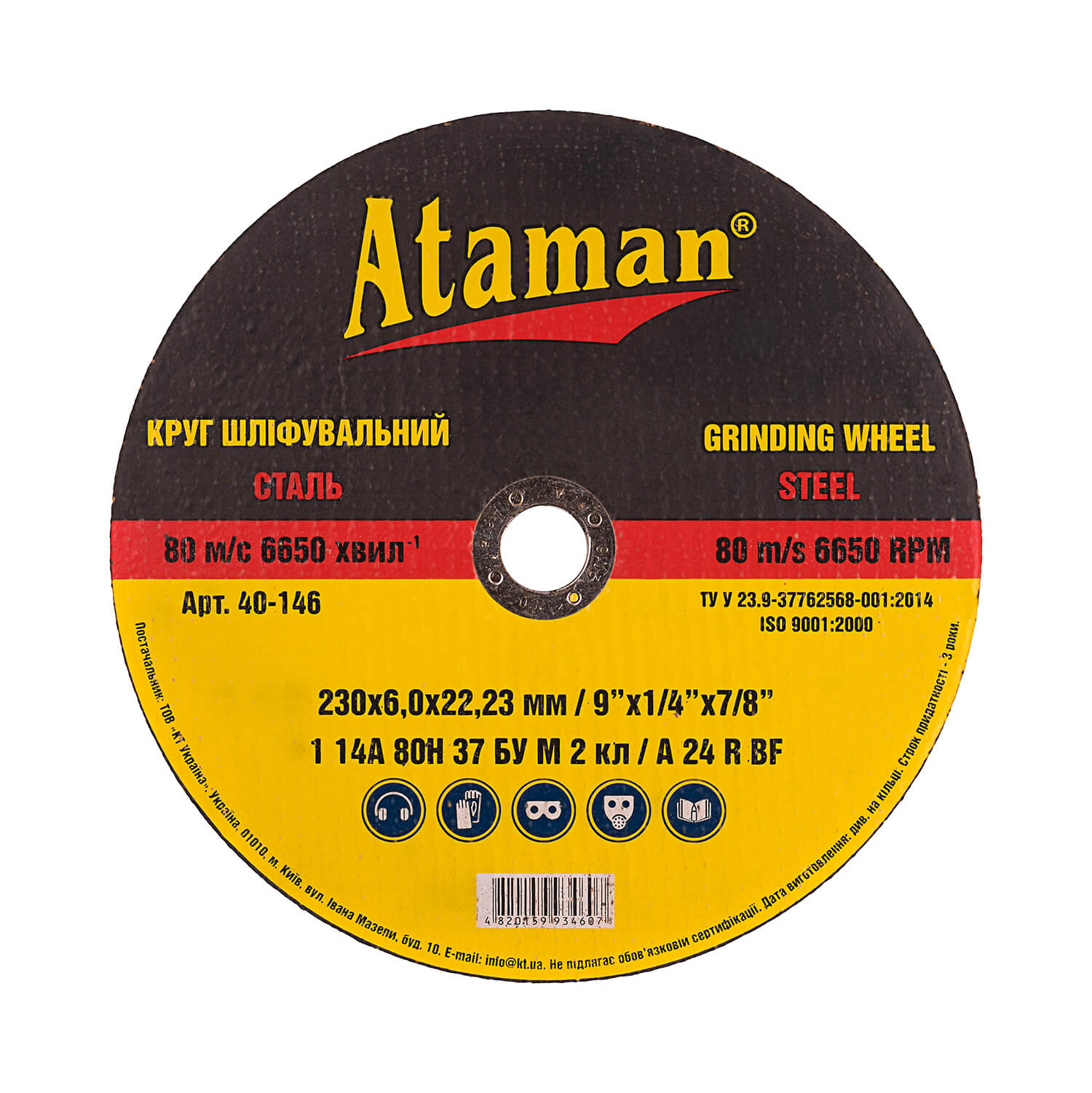 Grinding wheels on metal Ataman 1 14А 230х6.0х22.23