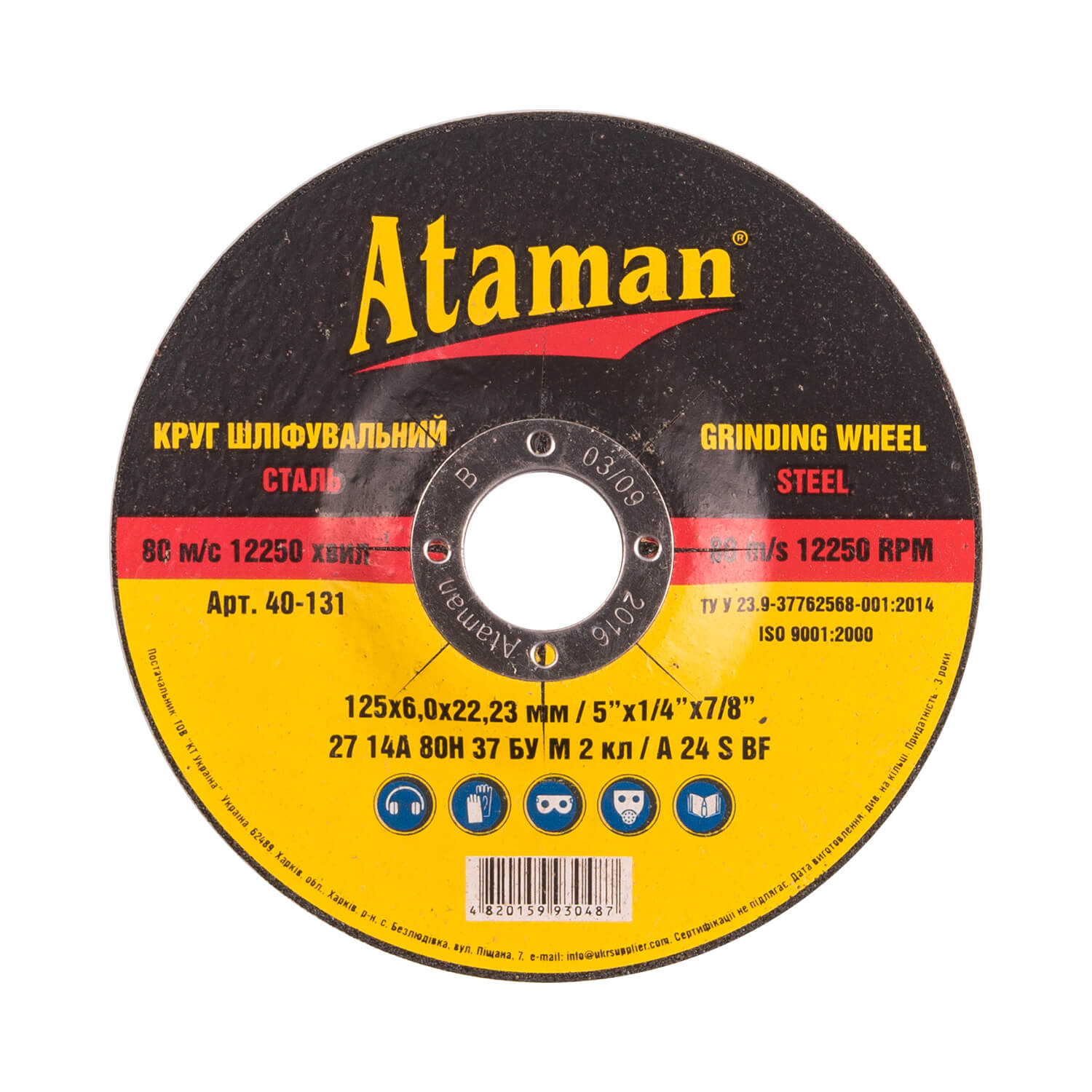 Grinding wheel for metal Ataman 27 14А 125х6.0х22.23