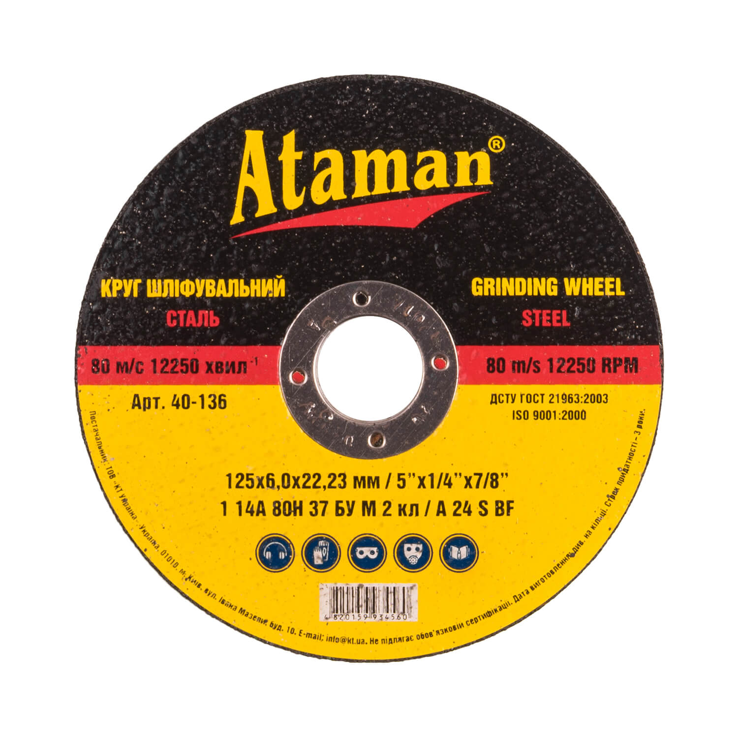 Grinding wheels on metal Ataman 1 14А 125х6.0х22.23
