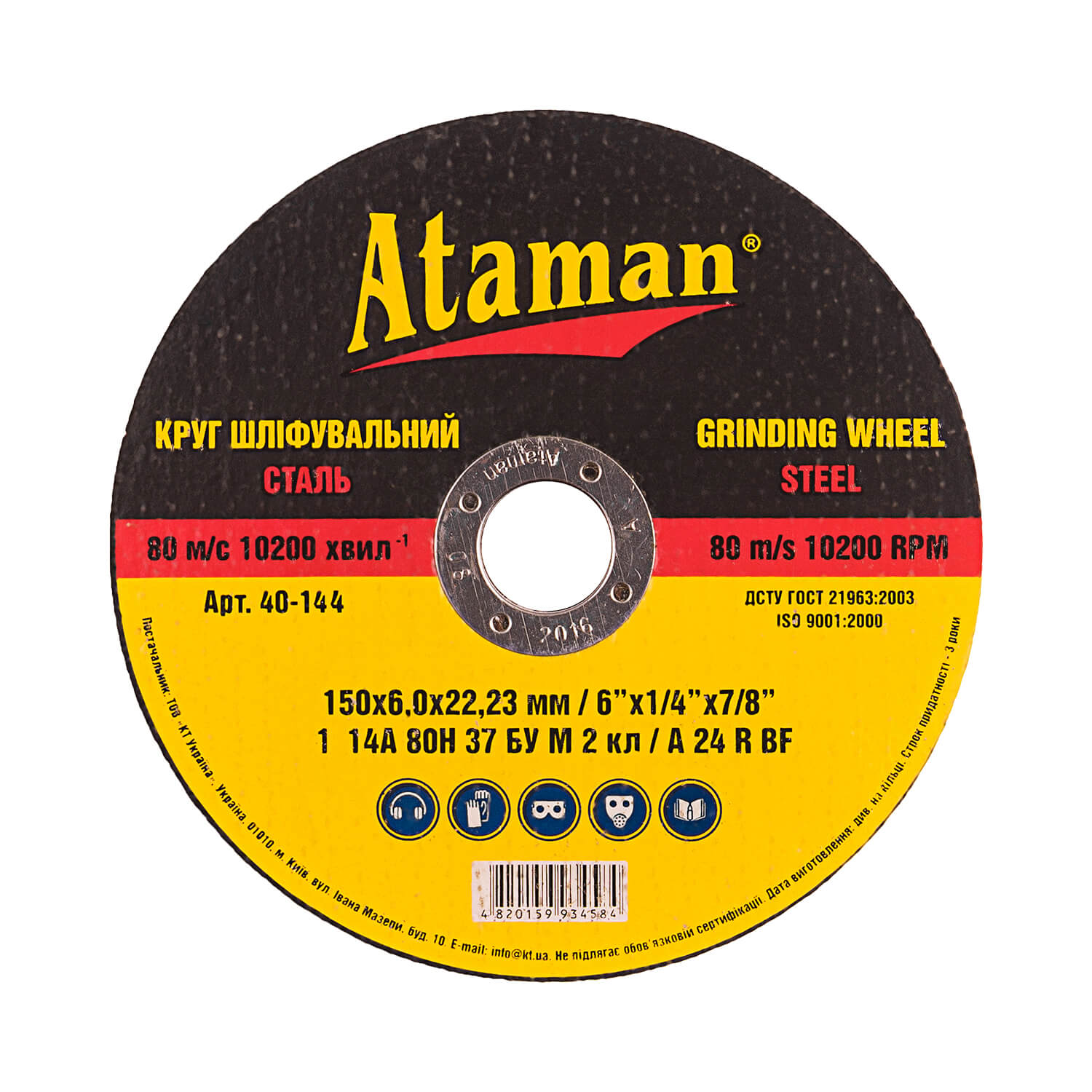 Grinding wheels on metal Ataman 1 14А 150х6.0х22.2323